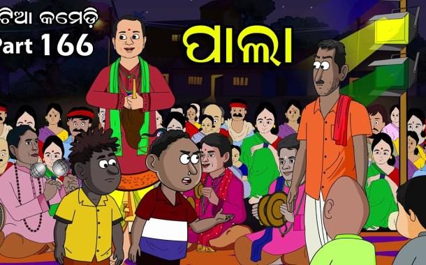 Natia Comedy Part 166 (Paallaa) Full Video