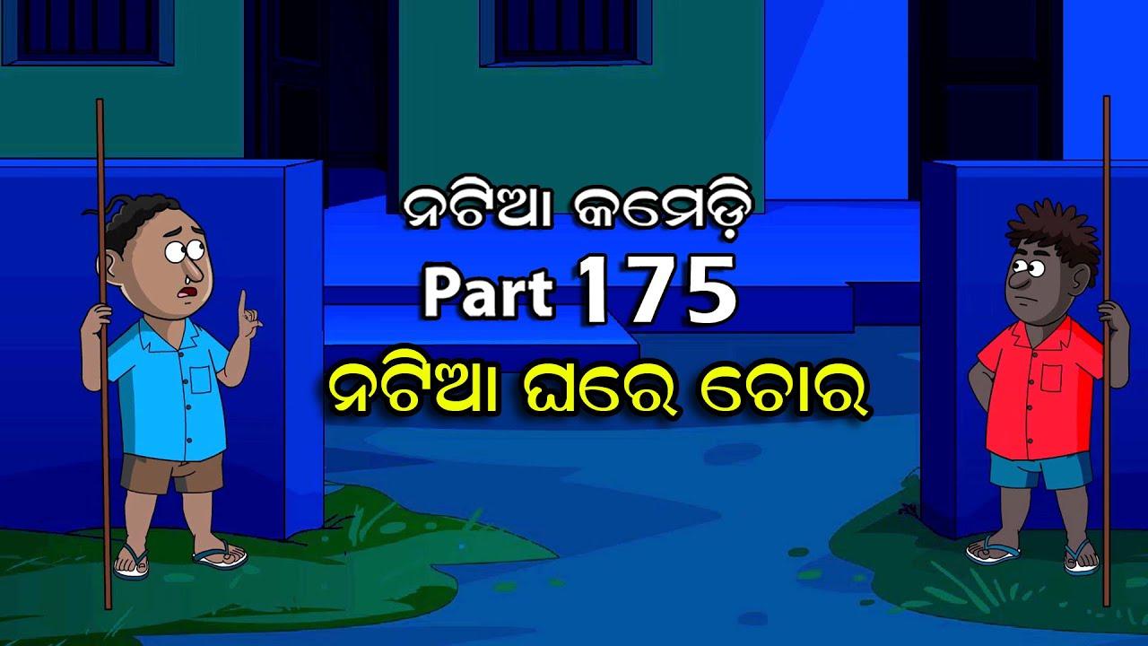 Natia Comedy Part 175 (Natia Ghare Chora) Full Video