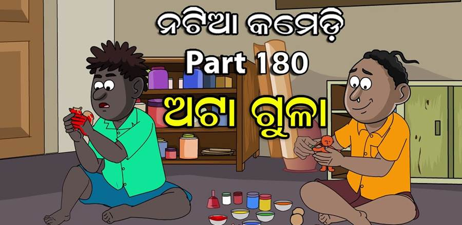 Natia Comedy Part 181 (Attaa Gulaa) Full Video