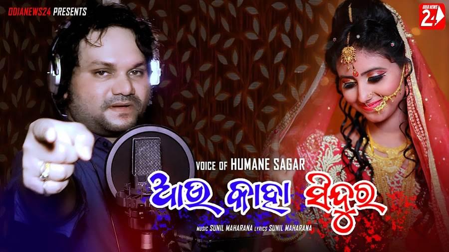 Aau Kaha Sindura Tu Pindhiba Agaru - Odia Full Audio Song by Humane Sagar