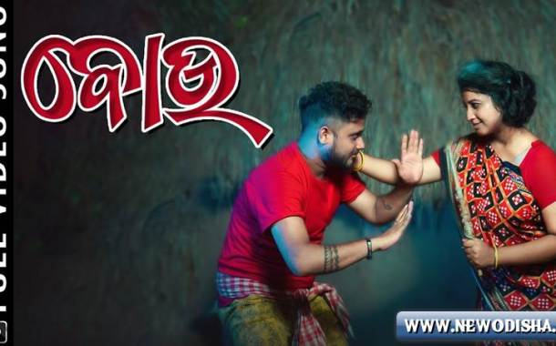 Bou - New Heart Touching Odia Video Song starring Smruti and Sayanti