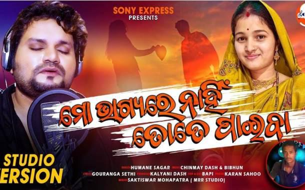 Mo Bhagyare Nahi Tote Paaiba - Odia Full Audio Song by Human Sagar