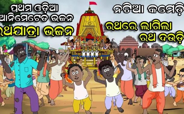 Rathare Lagila Ratha Daudi - Odia Animation Bhajan Video Song