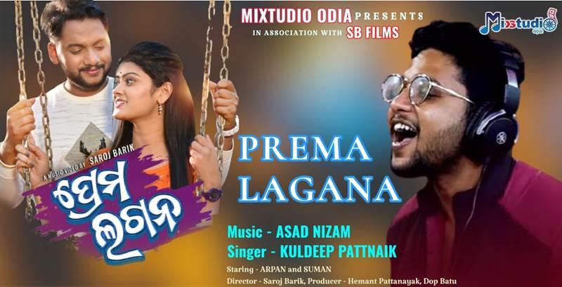 Prema Lagana - Odia Full HD Video Song starring Arpan and Suman