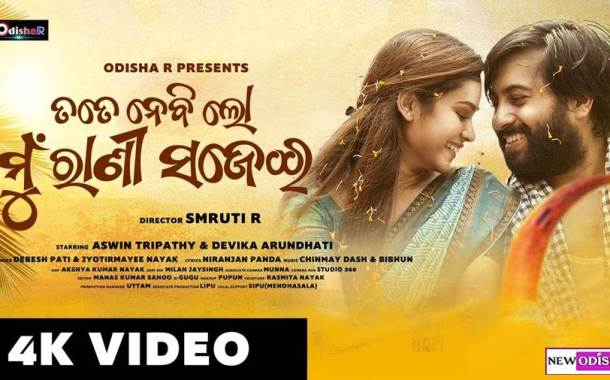 Tate Nebi Rani Sajei - Odia Album Full HD Video Song starring Aswin & Devika