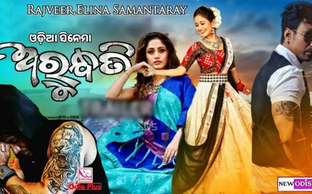 Arundhati (2021) Odia Movie Cast, Crew, Release Date, Songs and Videos