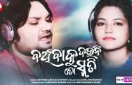 Banchibaku Dauni To Smruti - Odia Full Audio Song by Humane Sagar & Himani Patra