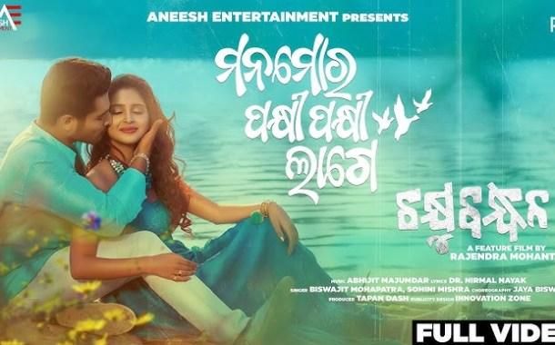 Manamora Pakhi Pakhi Lage - New Odia HD Video Song from Chakhyubandhan