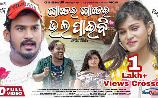 Godei Godei Bhala Paibi : Odia Full Video Song Starring Bunty and Pooja