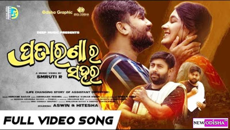 Pratarana ra Sahara : Odia HD Video Song starring Aswin and Hitesha