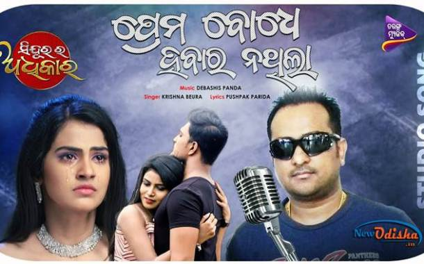 Prema Bodhe Hebara Nathila Odia Full Song from Odia Serial Sindura Ra Adhikara