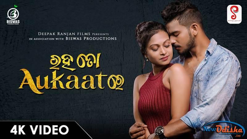 Raha To Aukaat Re : Odia HD Video Song starring Jaya & Rajesh