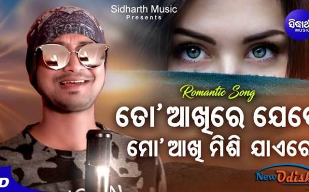 To Akhire Jebe Mo Akhi : Odia Album Full Audio Song by Satyajeet Pradhan