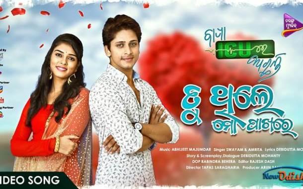 Tu Thile Mo Pakhare Odia Video Song from Odia Movie Bapa ICU Re Achhanti