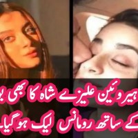 Alizeh Shah leaked Pictures/Video With Noman Sami Became Viral