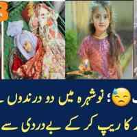 Minor Girl Hooz Noor Raped and Killed in Kaka Sahib, Nowshera -