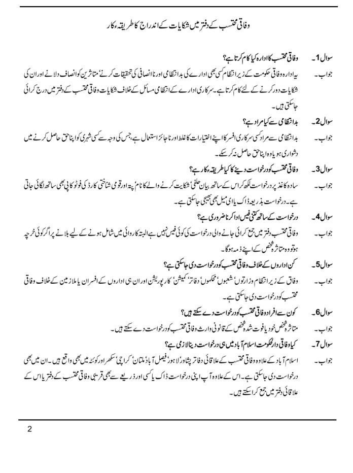 Guide to file a complaint in Wafaqi Mohtasib Pakistan