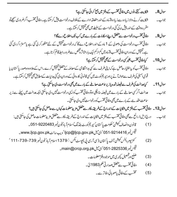 How to file a complaint in Wafaqi Mohtasib