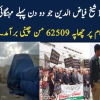 Raid on Warehouse of PML-N MNA Sheikh Fayyaz Ud Din