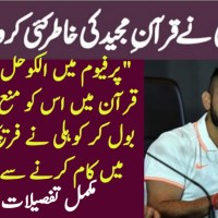 Virat Kohli Refused to Work in perfume Ad in respect of Holly Quran