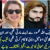 Bakhtawar was Dating Naqeebullah Mehsud - American Journalist
