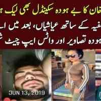 Cricketer Shadab Khan leaked Scandal With Ashreena Safia