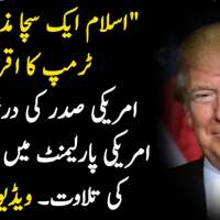 ڈونلڈ ٹرمپ کی درخواست پر امریکی ایوان بالا میں تلاوت قرآن پاک