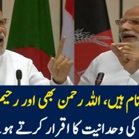 ALLAH is Rehman And Raheem, Says Indian PM Narendra Modi