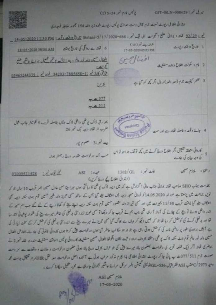 FIR Against the man accused of child-abuse in Gujrat