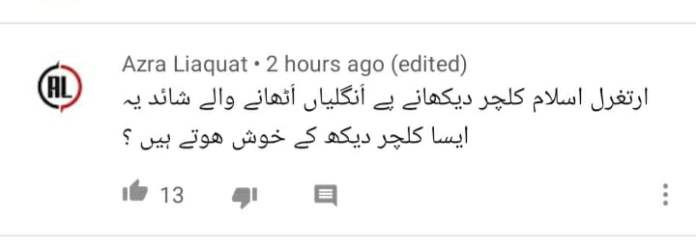 Comments over the release of Drama Serial Jalan