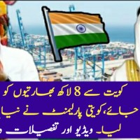 Kuwait is going to Expell 8 Lakh Indian workers according to New Bill
