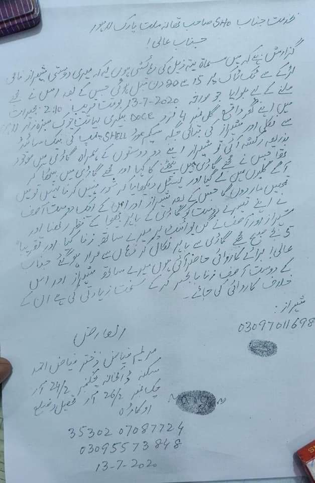 Copy of the Police complaint Maryam Fayyaz submitted into police station against Sheraz