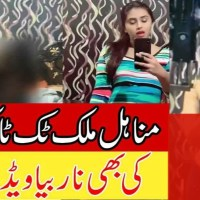 Video: TikTok Star Minahil Malik Leaked Video and Leaked Pictures