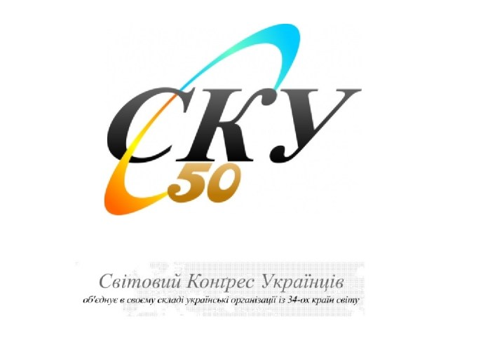 Світовий Конґрес Українців