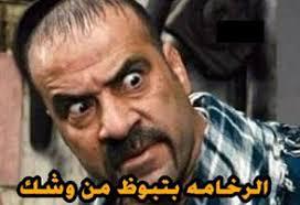 مقاطع مضحكة من افلام مصرية كوميدية