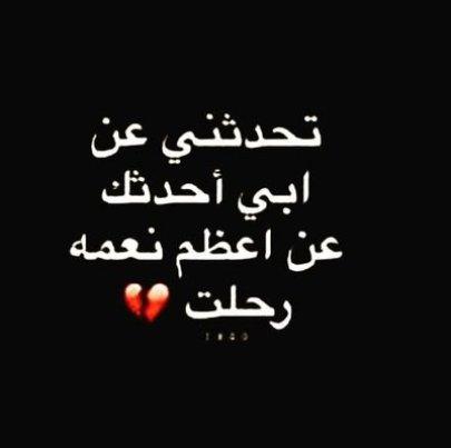 Image result for صور عن موت الاب