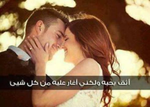 صور حب مكتوب عليها كلام رومانسي جدا