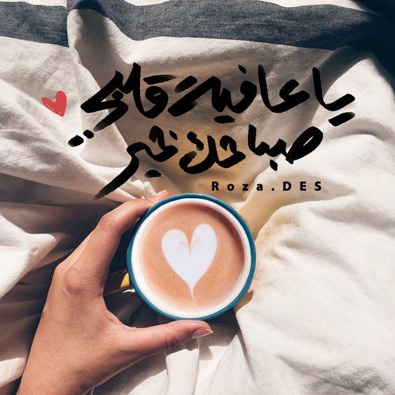 بوستات عن الصباح للفيس بوك اجمل رسائل عن صباح الخير فوتوجرافر