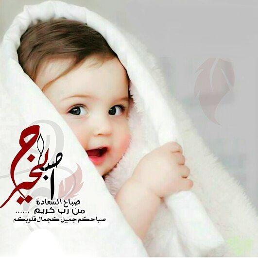 صباح الخير علي صور أطفال 2019 صور أطفال مكتوب عليها صباح الخير 2019 فوتوجرافر