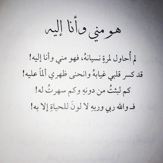 شعر شوق وحنين قصير للحبيب فوتوجرافر