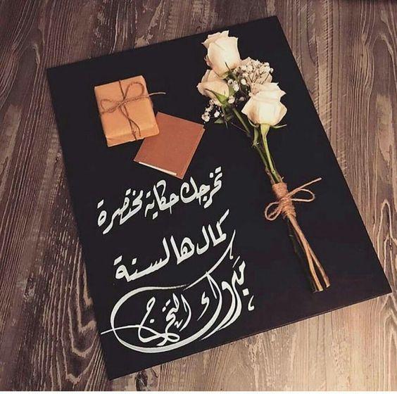 اجمل كلمات عن التخرج الجامعي بنات وشباب فوتوجرافر