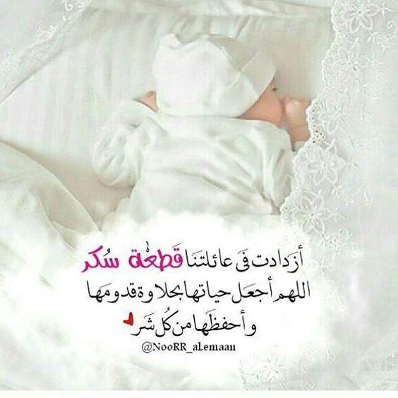 عبارات تهنئة مولود عبارات مبروك المولود جميلة فوتوجرافر