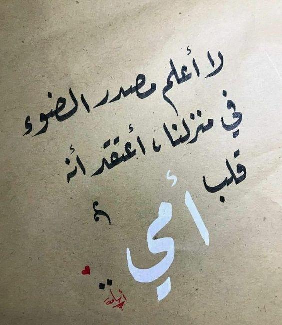رسائل عيد الأم 2018 أجمل وأحدث صور يوم الأم نجوم مصرية