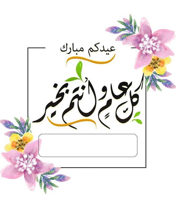 بطاقات تصميم عيد الأضحى 2019 اكتب اسمك علي خلفيات عيد الأضحى
