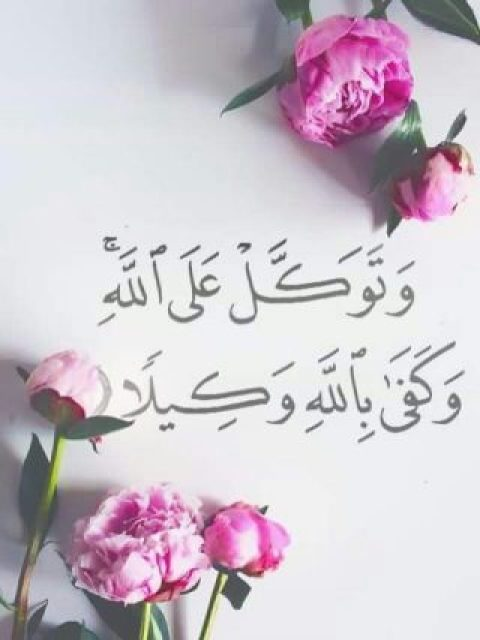 الصور الاسلامية .. اجمل-بوستات-دينية-6