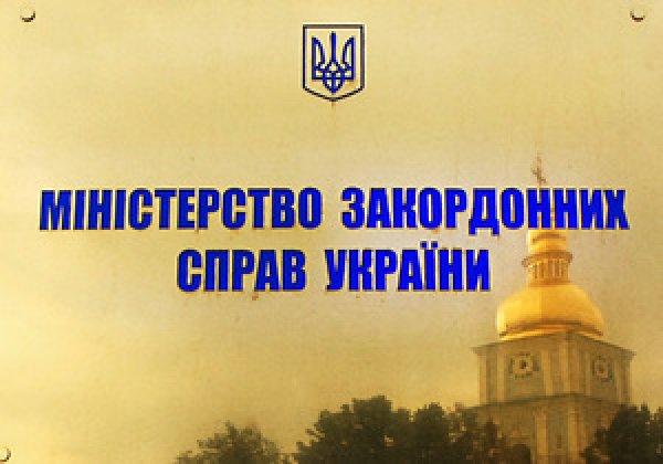 МИД Украины не рекомендует посещать Стамбул