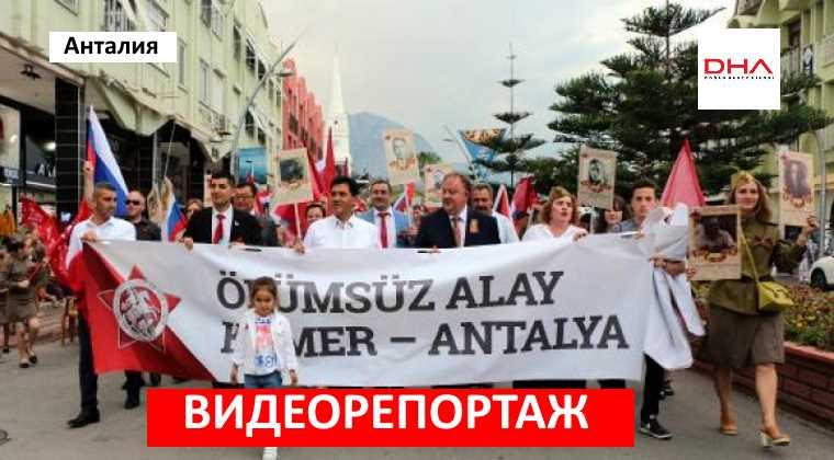 В турецком Кемере прошли празднования Дня Победы