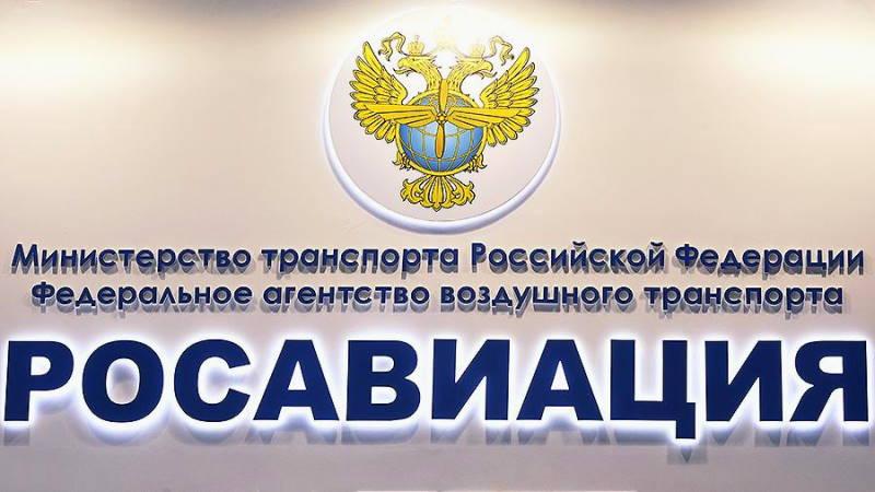 Росавиация «открыла» Измир и вылеты из 13 городов России