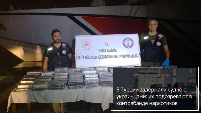 Украинский экипаж арестован за контрабанду 176 кг кокаина