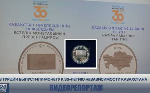 30-лировая монета к 30-летию Независимости Казахстана